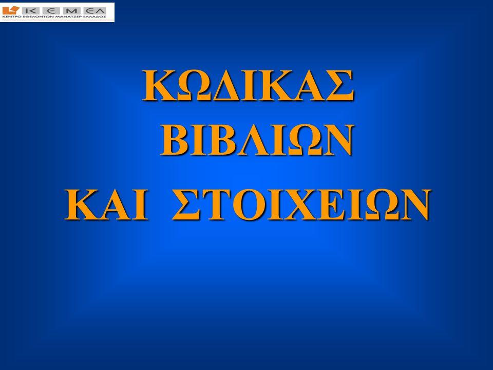 105 ΝΟΜΟΣ 3842 /20.4.2010 ΦΟΡΟΛΟΓΙΑ ΕΙΣΟΔΗΜΑΤΟΣ Κ.Β.Σ.