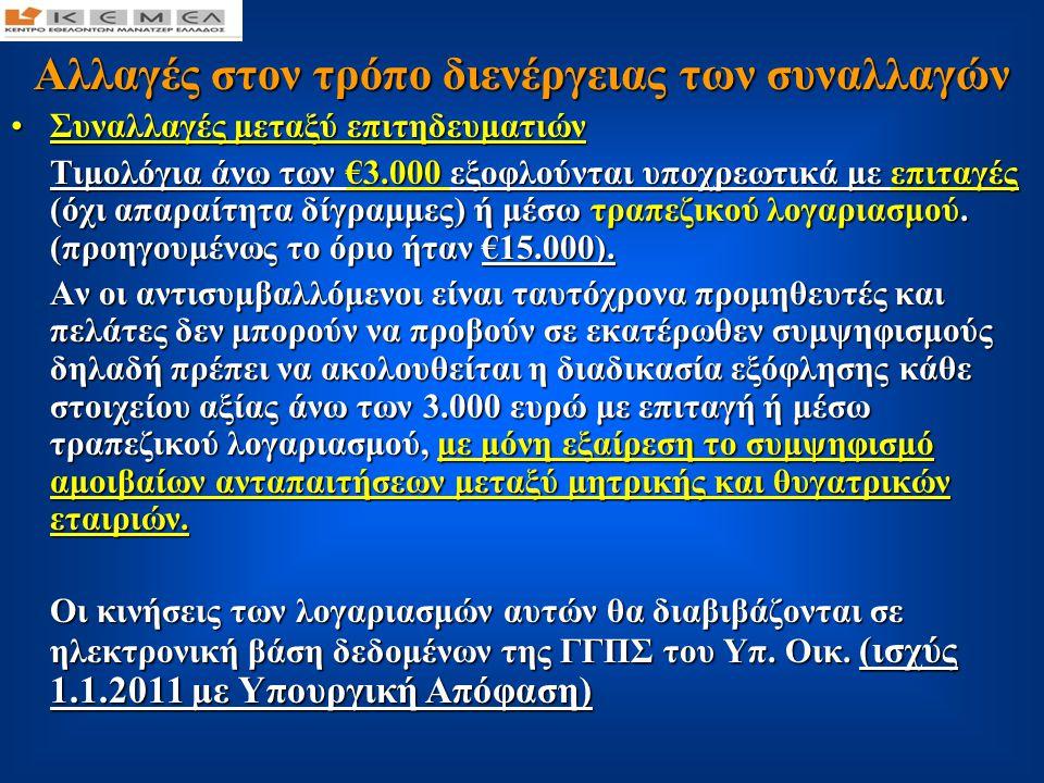 Αλλαγές στον τρόπο διενέργειας των συναλλαγών •Καθιερώνεται η ευθύνη επαλήθευσης των φορολογικών στοιχείων των εκδοτών και από τους λήπτες αυτών.