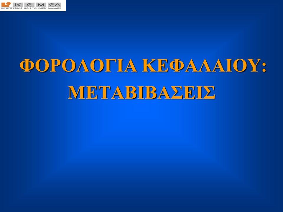 Απαλλαγή από το ΦΜΑ για Α΄ κατοικία •Κατάργηση απαλλαγής για αγορά ακινήτου πρώτης κατοικίας μέχρι 200 τ.μ.