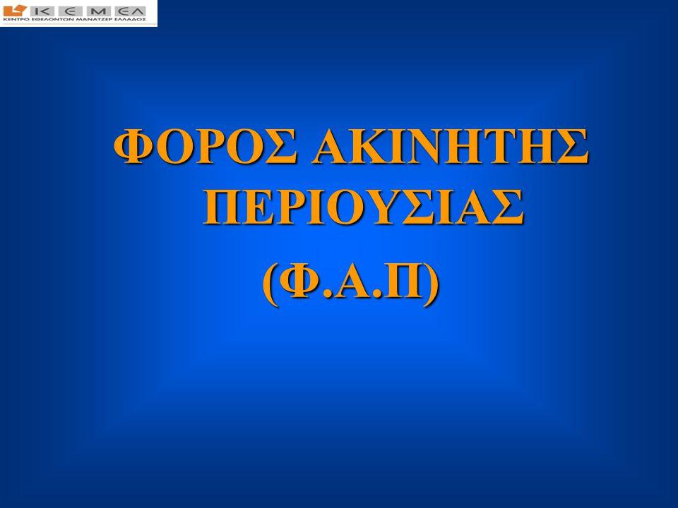 Φυσικά πρόσωπα •Καταργείται το ΕΤΑΚ και εισάγεται ο φόρος κατοχής ακίνητης περιουσίας (Φ.Α.Π ) στα φυσικά και νομικά πρόσωπα που έχουν εμπράγματα δικαιώματα επί ακινήτου που βρίσκεται στην Ελλάδα κατά την 1η Ιανουαρίου κάθε έτους αρχής γενομένης από το 2010.