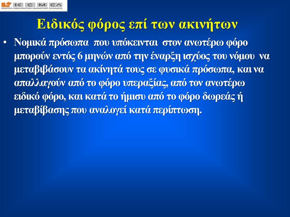 ΦΟΡΟΣ ΚΛΗΡΟΝΟΜΙΩΝ, ΔΩΡΕΩΝ, ΓΟΝΙΚΩΝ ΠΑΡΟΧΩΝ