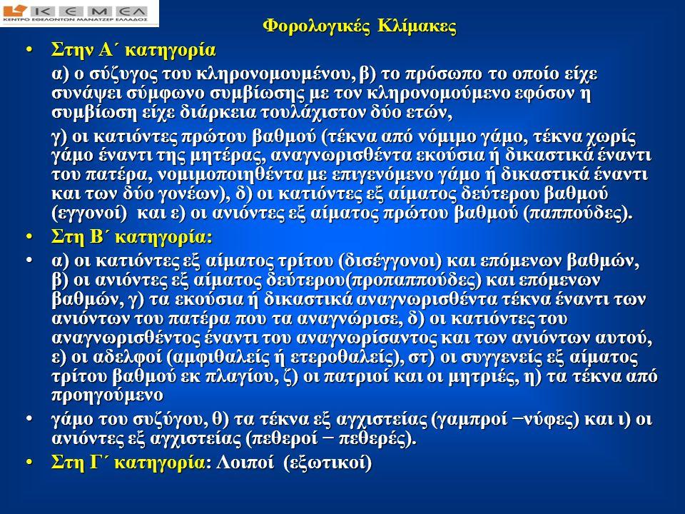 Απαλλαγή από φόρο κληρονομίας πρώτης κατοικίας Απαλλαγή από φόρο κληρονομίας πρώτης κατοικίας Η απαλλαγή παρέχεται στους κληρονόμους μόνιμους κατοίκους Ελλάδας : α) κατοικίας μέχρι 200.000 ευρώ για κάθε ανήλικο ή άγαμο κληρονόμο και μέχρι 250.000 ευρώ για κάθε έγγαμο κληρονόμο.