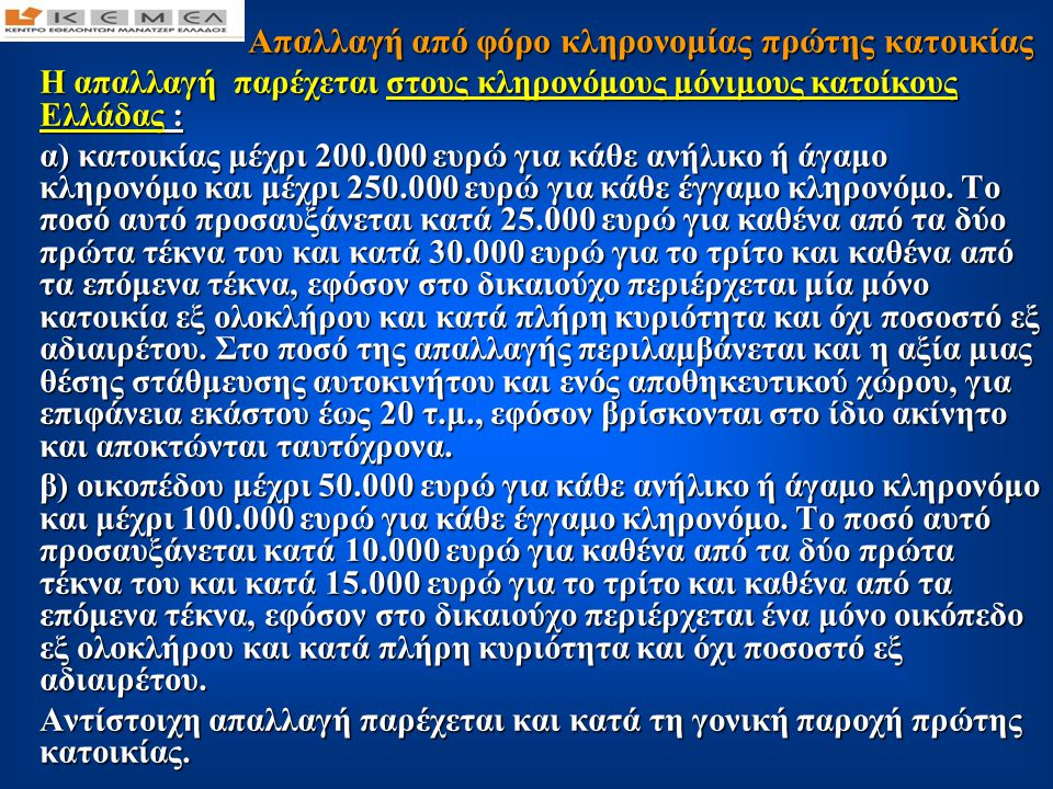 •Ο υπολογισμός του φόρου κληρονομιών γίνεται πλέον για όλα τα περιουσιακά στοιχεία (ακίνητα, μετοχές, χρήματα, λοιπά κινητά) με βάση τις φορολογικές κλίμακες.