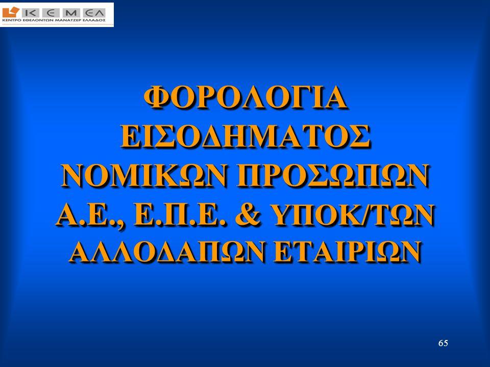 66 Μεταβολή στους φορολογικούς συντελεστές νομικών προσώπων (ΑΕ, ΕΠΕ, υποκ/των αλλοδαπών ΑΕ & ΕΠΕ ) - Υπολογισμός φόρου και προκαταβολής