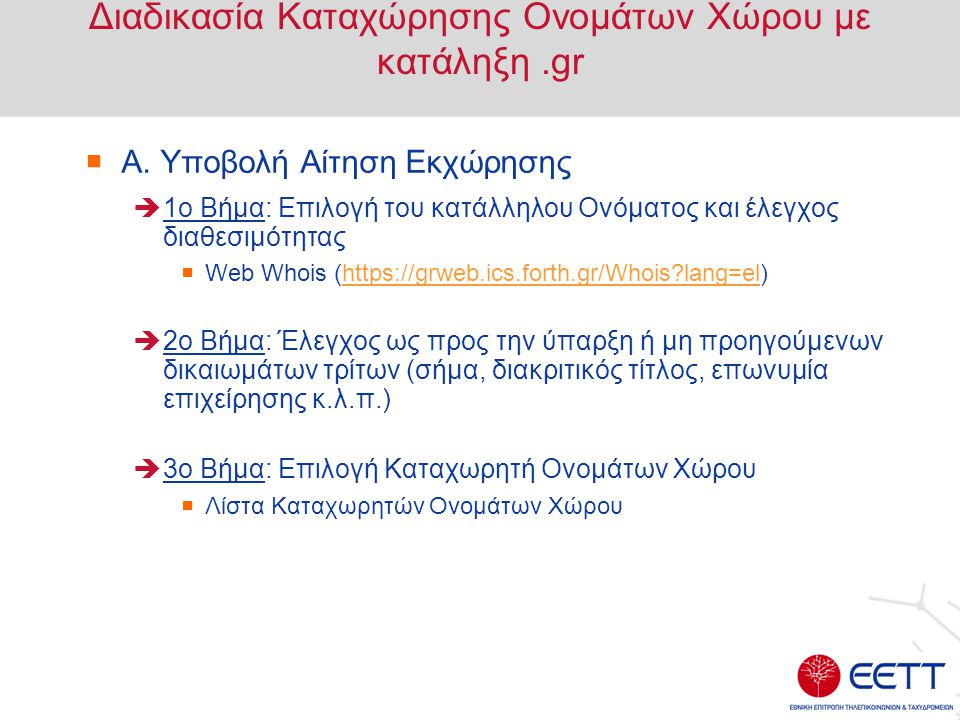 Διαδικασία Καταχώρησης Ονομάτων Χώρου με κατάληξη.gr  Α. Υποβολή Αίτηση Εκχώρησης  1ο Βήμα: Επιλογή του κατάλληλου Ονόματος και έλεγχος διαθεσιμότητ