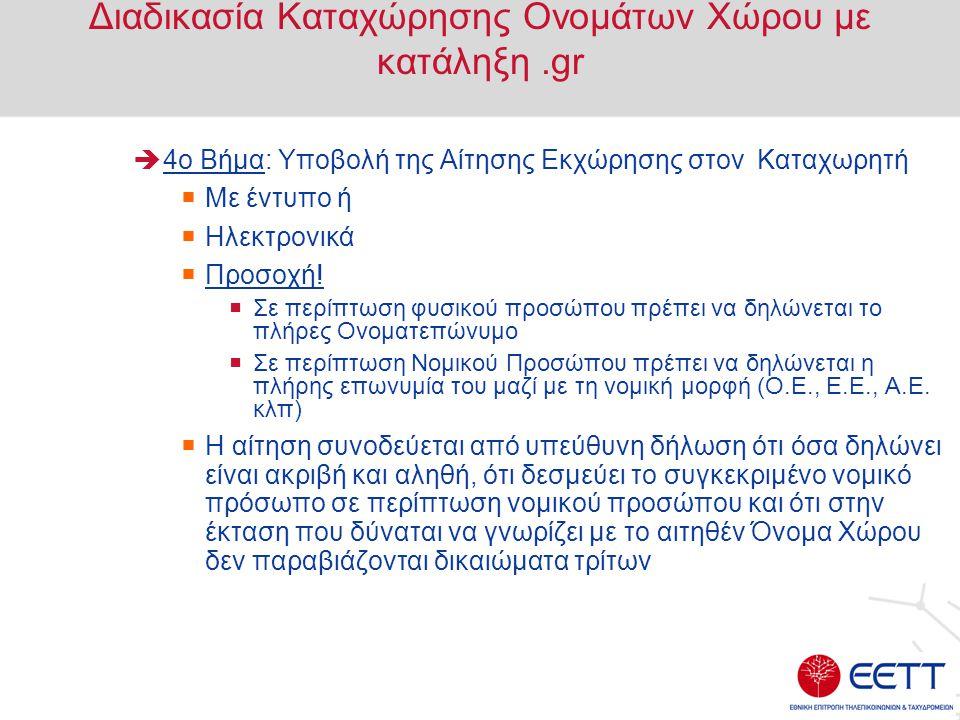Διαδικασία Καταχώρησης Ονομάτων Χώρου με κατάληξη.gr  4ο Βήμα: Υποβολή της Αίτησης Εκχώρησης στον Καταχωρητή  Με έντυπο ή  Ηλεκτρονικά  Προσοχή! 