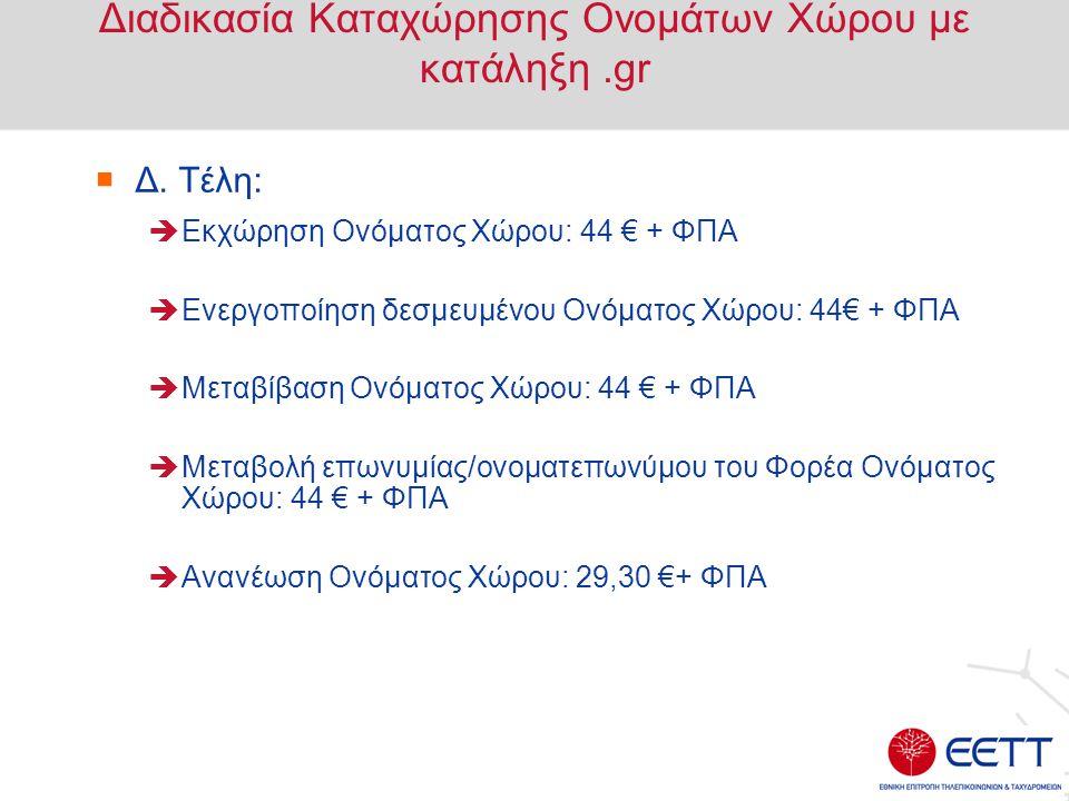 Διαδικασία Καταχώρησης Ονομάτων Χώρου με κατάληξη.gr  Δ. Τέλη:  Εκχώρηση Ονόµατος Χώρου: 44 € + ΦΠΑ  Ενεργοποίηση δεσµευµένου Ονόµατος Χώρου: 44€ +