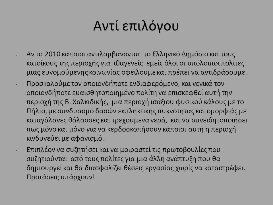 Αντί επιλόγου • Αν το 2010 κάποιοι αντιλαμβάνονται το Ελληνικό Δημόσιο και τους κατοίκους της περιοχής για ιθαγενείς εμείς όλοι οι υπόλοιποι πολίτες μιας ευνομούμενης κοινωνίας οφείλουμε και πρέπει να αντιδράσουμε.