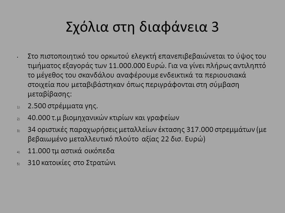 Σχόλια στη διαφάνεια 3 • Στο πιστοποιητικό του ορκωτού ελεγκτή επανεπιβεβαιώνεται το ύψος του τιμήματος εξαγοράς των 11.000.000 Ευρώ.