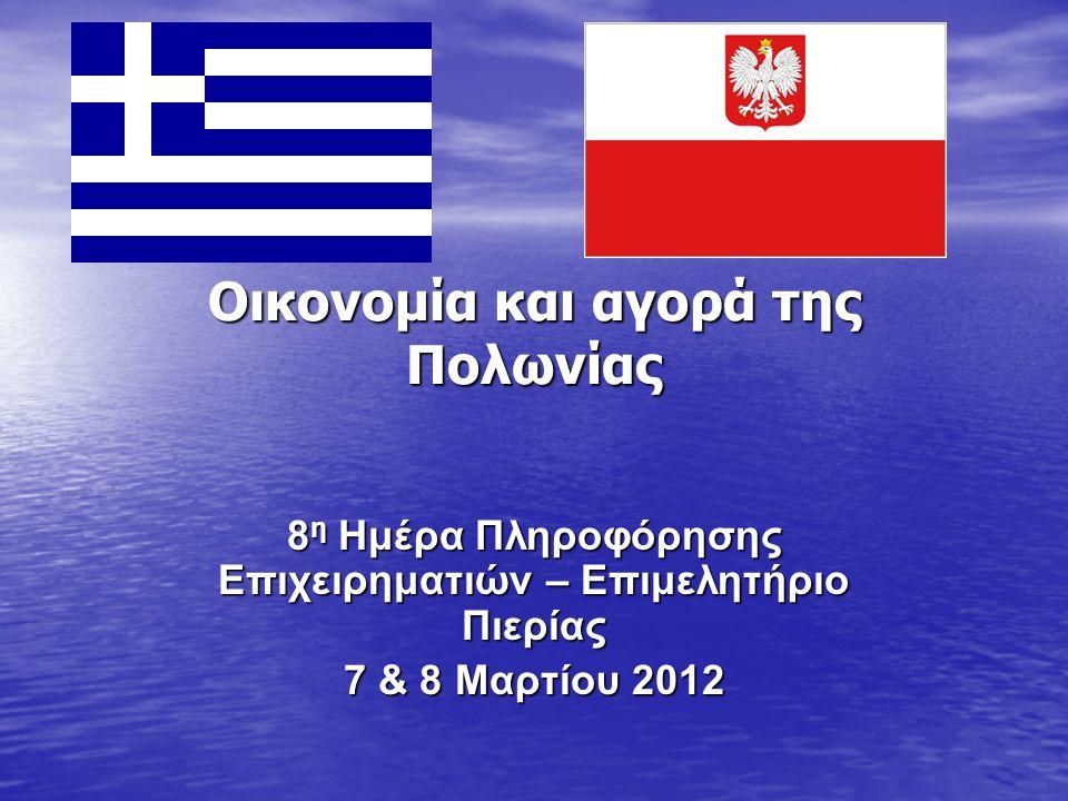 Οικονομία και αγορά της Πολωνίας 8 η Ημέρα Πληροφόρησης Επιχειρηματιών – Επιμελητήριο Πιερίας 7 & 8 Μαρτίου 2012
