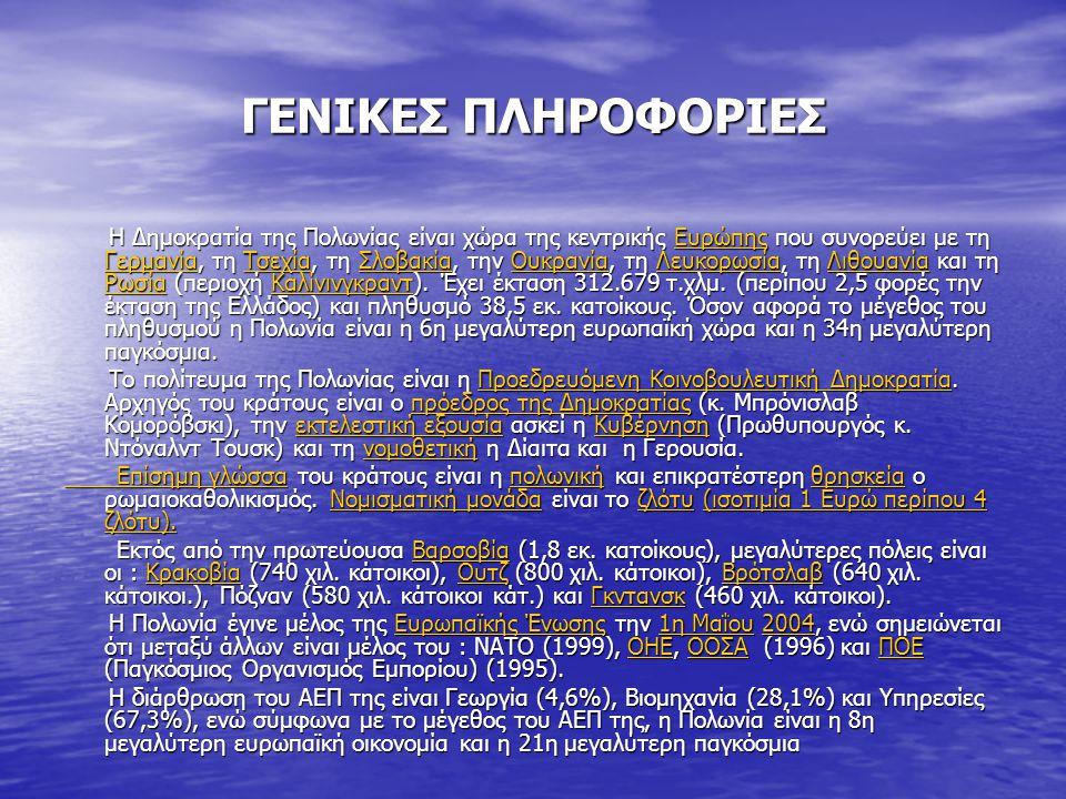 ΓΕΝΙΚΕΣ ΠΛΗΡΟΦΟΡΙΕΣ Η Δημοκρατία της Πολωνίας είναι χώρα της κεντρικής Ευρώπης που συνορεύει με τη Γερμανία, τη Τσεχία, τη Σλοβακία, την Ουκρανία, τη