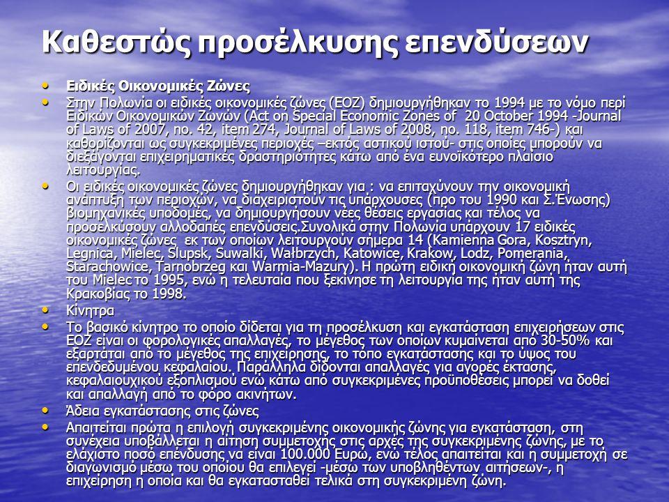 Καθεστώς προσέλκυσης επενδύσεων • Ειδικές Οικονομικές Ζώνες • Στην Πολωνία οι ειδικές οικονομικές ζώνες (ΕΟΖ) δημιουργήθηκαν το 1994 με το νόμο περί Ε