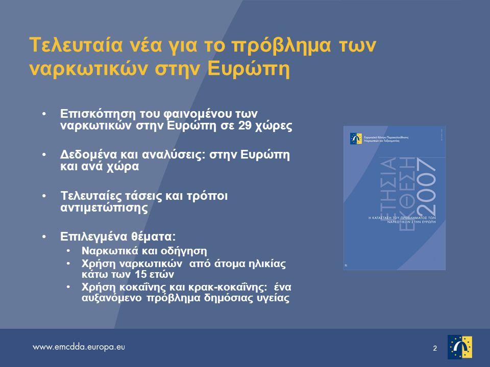 2 Τελευταία νέα για το πρόβλημα των ναρκωτικών στην Ευρώπη •Επισκόπηση του φαινομένου των ναρκωτικών στην Ευρώπη σε 29 χώρες •Δεδομένα και αναλύσεις: στην Ευρώπη και ανά χώρα •Τελευταίες τάσεις και τρόποι αντιμετώπισης •Επιλεγμένα θέματα: •Ναρκωτικά και οδήγηση •Χρήση ναρκωτικών από άτομα ηλικίας κάτω των 15 ετών •Χρήση κοκαΐνης και κρακ-κοκαΐνης: ένα αυξανόμενο πρόβλημα δημόσιας υγείας