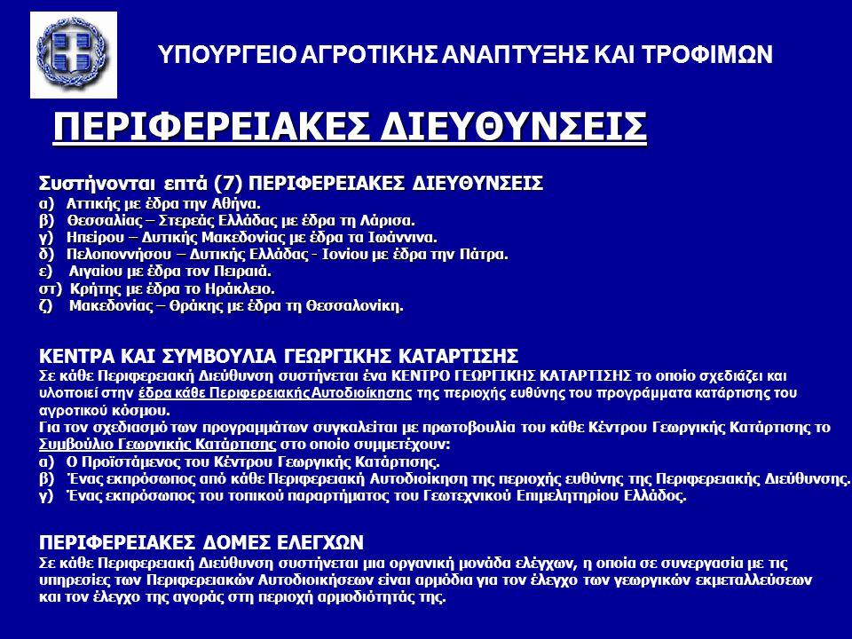 ΠΕΡΙΦΕΡΕΙΑΚΕΣ ΔΙΕΥΘΥΝΣΕΙΣ ΥΠΟΥΡΓΕΙΟ ΑΓΡΟΤΙΚΗΣ ΑΝΑΠΤΥΞΗΣ ΚΑΙ ΤΡΟΦΙΜΩΝ Συστήνονται επτά (7) ΠΕΡΙΦΕΡΕΙΑΚΕΣ ΔΙΕΥΘΥΝΣΕΙΣ α) Αττικής με έδρα την Αθήνα.