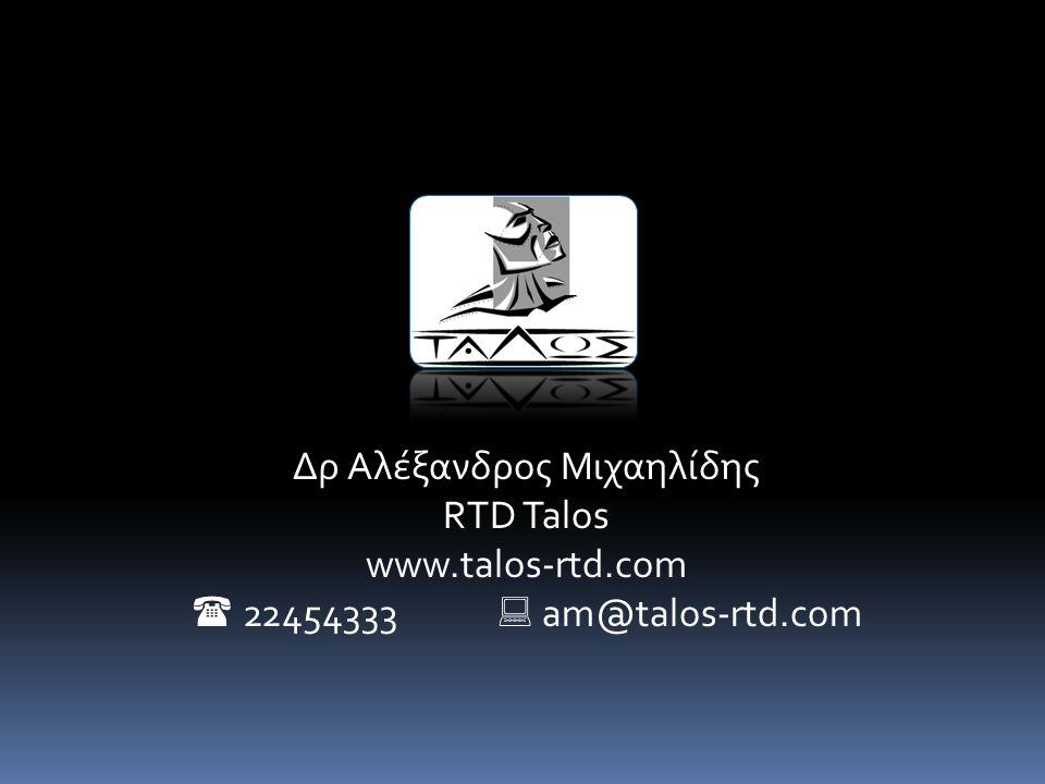 Δρ Αλέξανδρος Μιχαηλίδης RTD Talos www.talos-rtd.com  22454333  am@talos-rtd.com