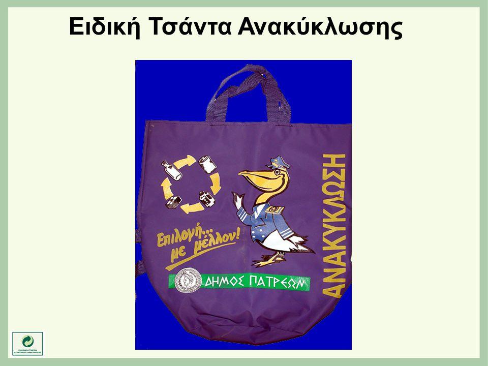 Ειδική Τσάντα Ανακύκλωσης