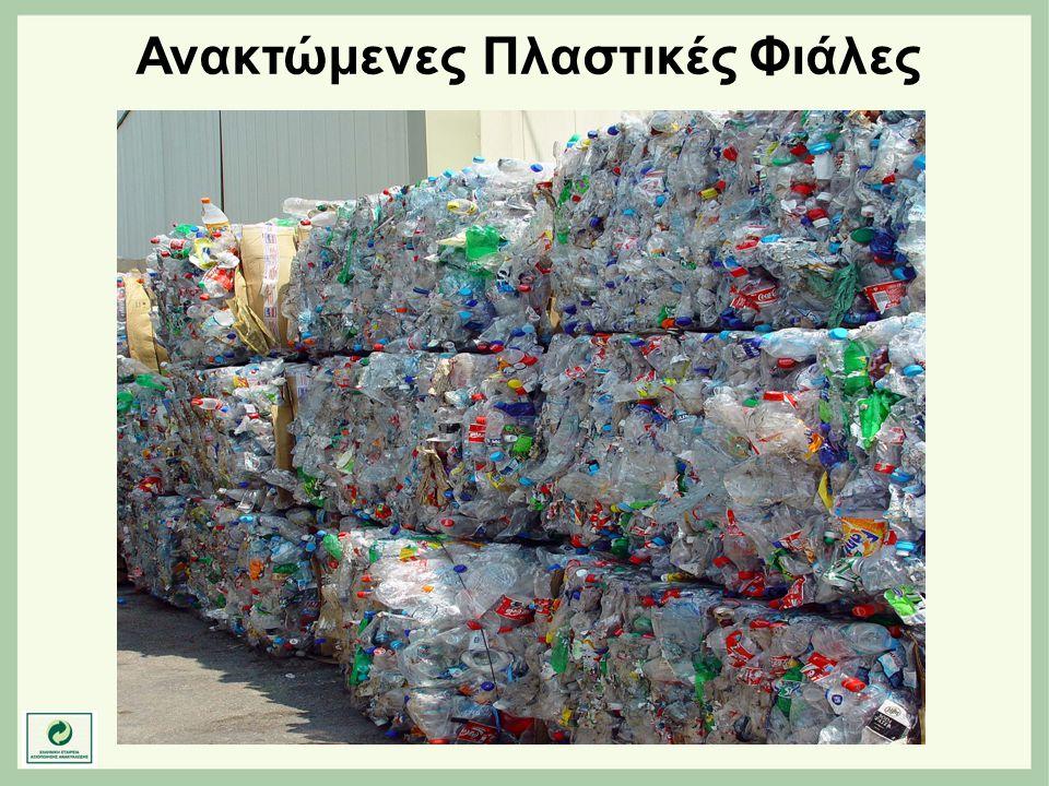 Ανακτώμενες Πλαστικές Φιάλες