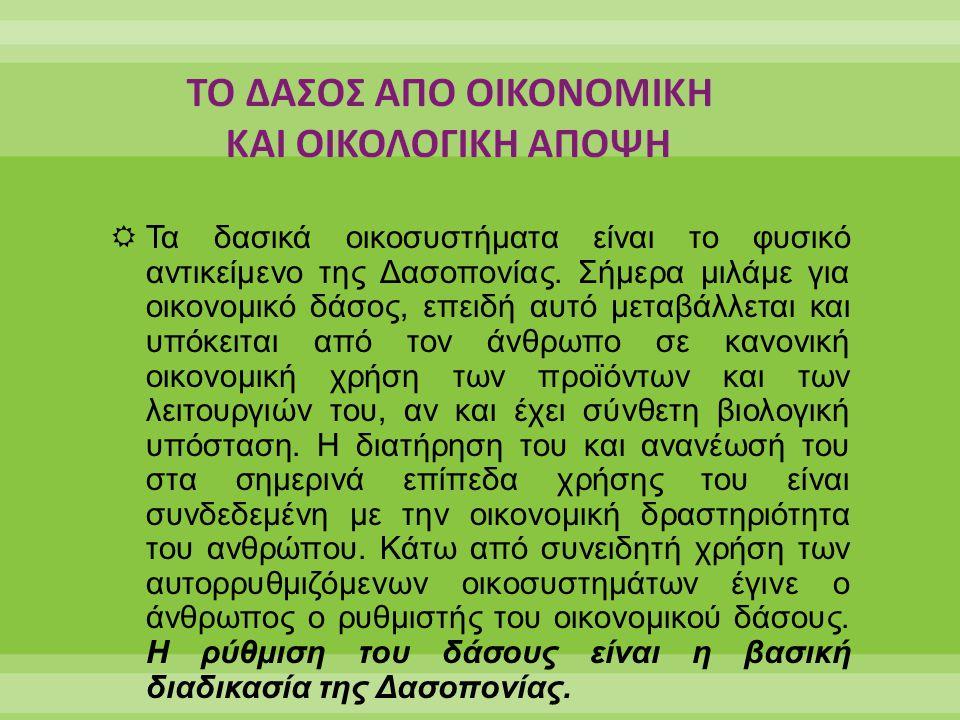  Τα δασικά οικοσυστήματα είναι το φυσικό αντικείμενο της Δασοπονίας. Σήμερα μιλάμε για οικονομικό δάσος, επειδή αυτό μεταβάλλεται και υπόκειται από τ