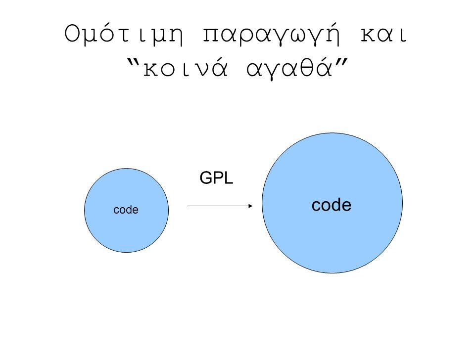 """Ομότιμη παραγωγή και """"κοινά αγαθά"""" GPL code"""