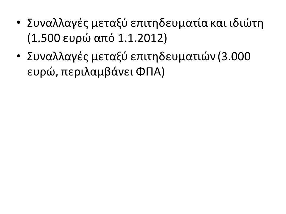 • Συναλλαγές μεταξύ επιτηδευματία και ιδιώτη (1.500 ευρώ από 1.1.2012) • Συναλλαγές μεταξύ επιτηδευματιών (3.000 ευρώ, περιλαμβάνει ΦΠΑ)
