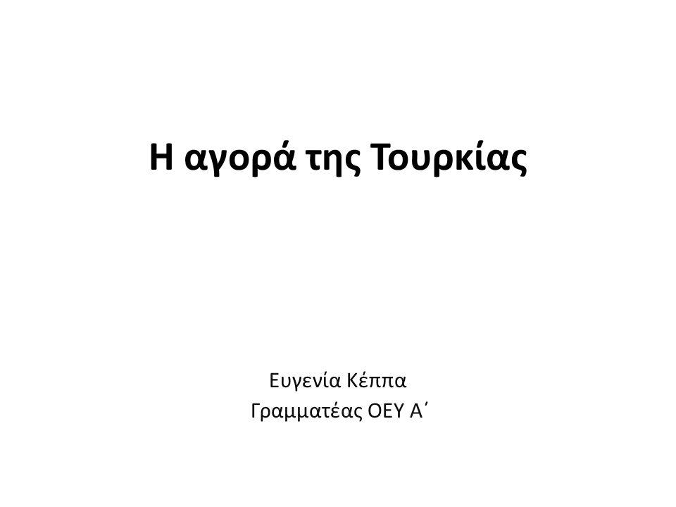 H αγορά της Τουρκίας Ευγενία Κέππα Γραμματέας ΟΕΥ A΄