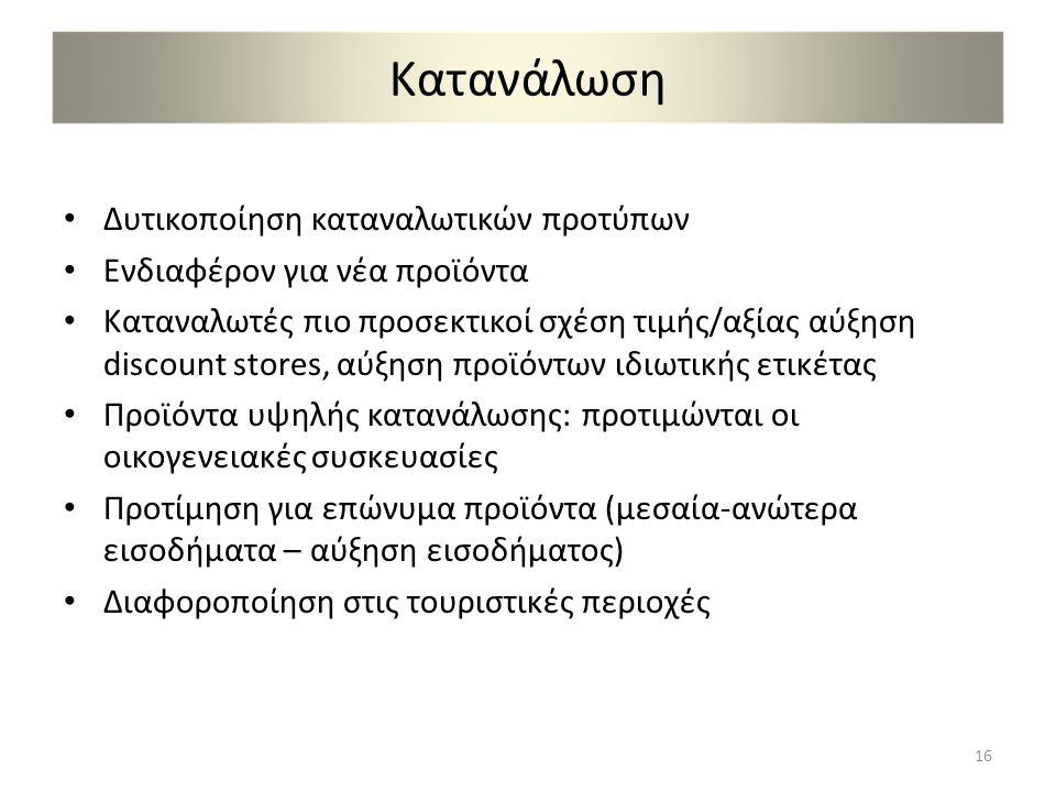 Κατανάλωση • Δυτικοποίηση καταναλωτικών προτύπων • Ενδιαφέρον για νέα προϊόντα • Καταναλωτές πιο προσεκτικοί σχέση τιμής/αξίας αύξηση discount stores, αύξηση προϊόντων ιδιωτικής ετικέτας • Προϊόντα υψηλής κατανάλωσης: προτιμώνται οι οικογενειακές συσκευασίες • Προτίμηση για επώνυμα προϊόντα (μεσαία-ανώτερα εισοδήματα – αύξηση εισοδήματος) • Διαφοροποίηση στις τουριστικές περιοχές 16