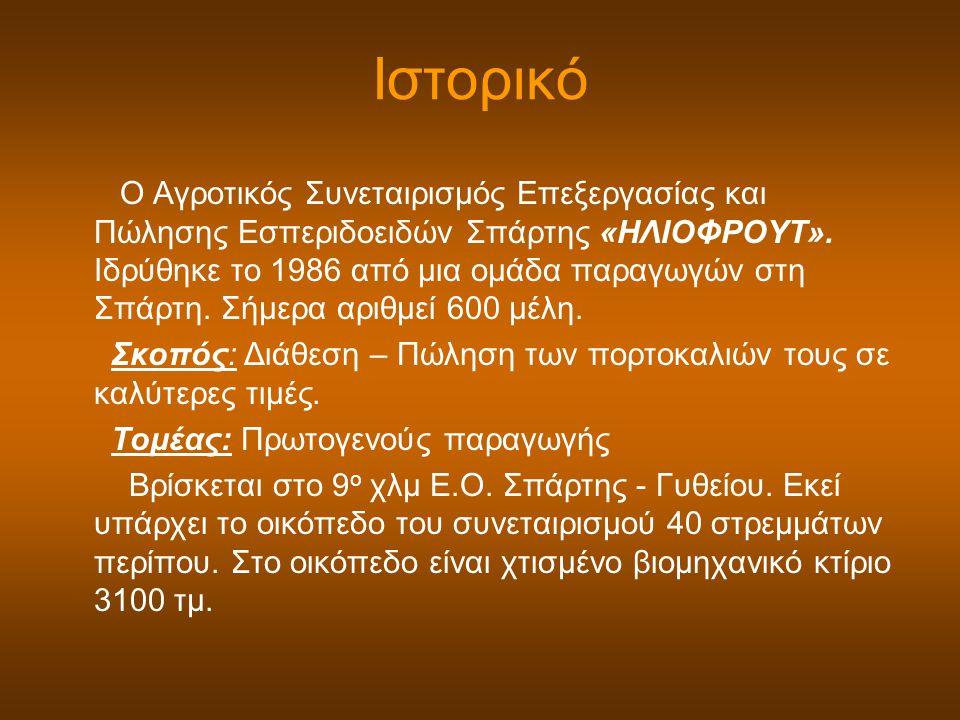 Ιστορικό Ο Αγροτικός Συνεταιρισμός Επεξεργασίας και Πώλησης Εσπεριδοειδών Σπάρτης «ΗΛΙΟΦΡΟΥΤ».