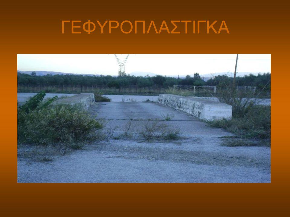 ΓΕΦΥΡΟΠΛΑΣΤΙΓΚΑ