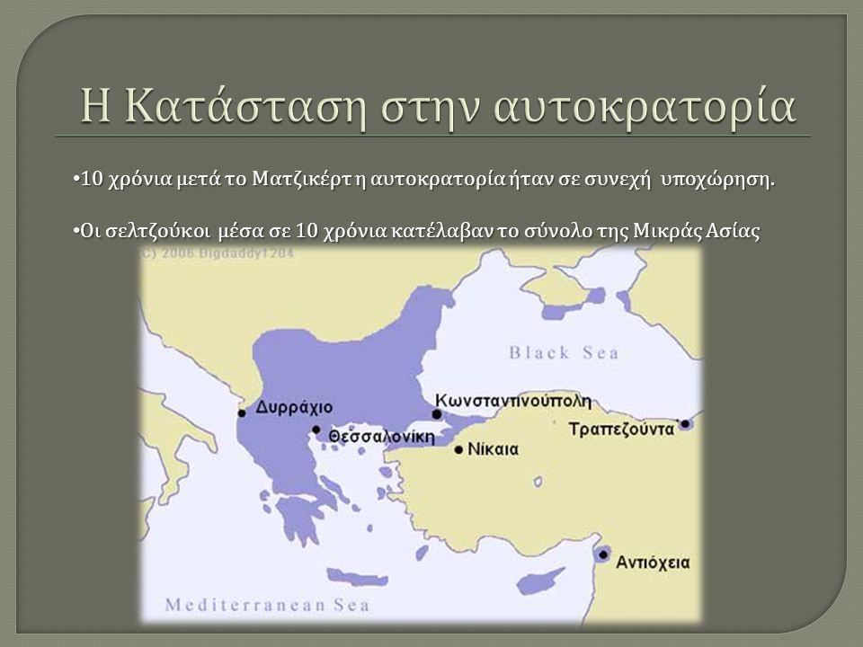 • 10 χρόνια μετά το Ματζικέρτ η αυτοκρατορία ήταν σε συνεχή υποχώρηση. • Οι σελτζούκοι μέσα σε 10 χρόνια κατέλαβαν το σύνολο της Μικράς Ασίας