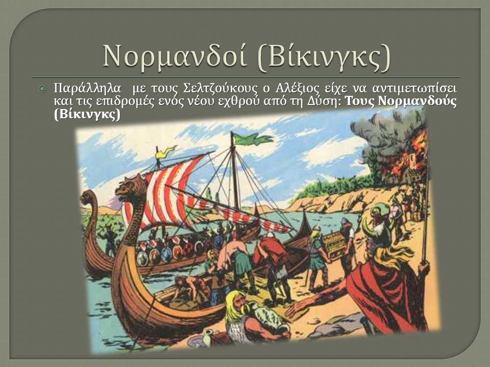  Παράλληλα με τους Σελτζούκους ο Αλέξιος είχε να αντιμετωπίσει και τις επιδρομές ενός νέου εχθρού από τη Δύση : Τους Νορμανδούς ( Βίκινγκς )