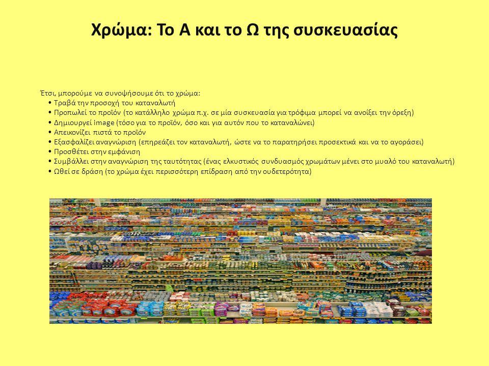 Χρώμα: Το Α και το Ω της συσκευασίας Έτσι, μπορούμε να συνοψήσουμε ότι το χρώμα: • Τραβά την προσοχή του καταναλωτή • Προπωλεί το προϊόν (το κατάλληλο χρώμα π.χ.