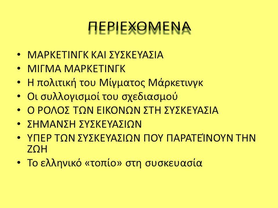 ΣΥΣΚΕΥΑΣΙΑ ΚΑΙ ΜΑΡΚΕΤΙΝΓΚ