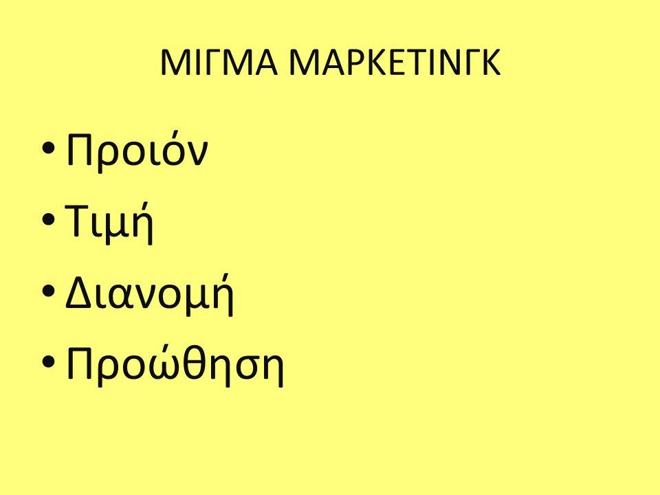ΜΙΓΜΑ ΜΑΡΚΕΤΙΝΓΚ • Προιόν • Τιμή • Διανομή • Προώθηση