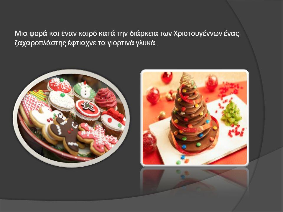 Μια φορά και έναν καιρό κατά την διάρκεια των Χριστουγέννων ένας ζαχαροπλάστης έφτιαχνε τα γιορτινά γλυκά.