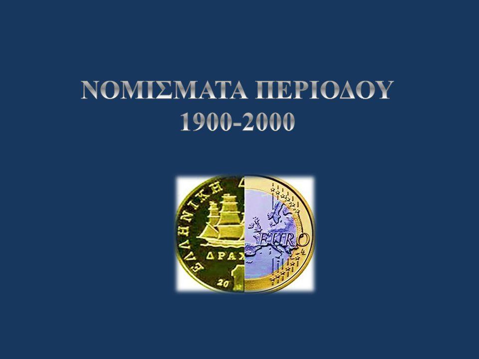 • 1953-1972: Η ΕΛΛΗΝΙΚΗ ΟΙΚΟΝΟΜΙΑ ΑΠΑΠΤΥΣΕΤΑΙ ΜΕ ΤΑΧΥΤΑΤΟΥΣ ΡΥΘΜΟΥΣ, ΚΥΡΙΟ ΧΑΡΑΚΤΗΡΙΣΤΙΚΟ ΤΗΣ ΠΕΡΙΟΔΟΥ Η ΣΥΝΔΕΣΗ ΤΗΣ ΧΩΡΑΣ ΜΕ ΤΗΝ Ε.Ο.Κ • 1969: ΕΝΑΡΞΗ ΣΥΖΗΤΗΣΕΩΝ ΓΙΑ ΔΗΜΙΟΥΡΓΙΑ ΚΟΙΝΟΥ ΕΥΡΩΠΑΪΚΟΥ ΝΟΜΙΣΜΑΤΟΣ