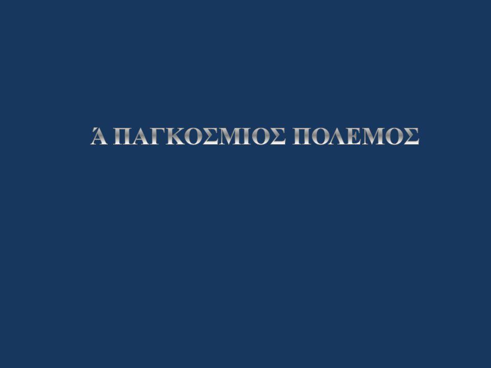 •ΕΘΝΙΚΟΣ ΔΙΧΑΣΜΟΣ- ΧΩΡΙΣΜΟΣ ΤΗΣ ΧΩΡΑΣ ΣΕ ΔΥΟ ΑΝΤΙΠΑΛΑ ΣΤΡΑΤΟΠΕΔΑ: ΒΕΝΙΖΕΛΙΚΟΙ & ΦΙΛΟΒΑΣΙΛΙΚΟΙ • 1917: ΕΠΙΚΡΑΤΗΣΗ ΤΗΣ ΒΕΝΙΖΕΛΙΚΗΣ ΠΑΡΑΤΑΞΗΣ • ΣΤΟ ΤΕΛΟΣ ΤΗΣ ΠΕΡΙΟΔΟΥ ΤΑ ΘΕΜΑΤΑ ΤΩΝ ΝΟΜΙΣΜΑΤΩΝ ΑΡΧΙΖΟΥΝ ΝΑ ΕΙΝΑΙ ΕΛΛΗΝΙΚΑ ΚΑΙ ΤΟ ΕΙΚΑΣΤΙΚΟ ΜΕΡΟΣ ΤΟΥΣ ΠΡΟΕΡΧΕΤΑΙ ΑΠΌ ΕΛΛΗΝΕΣ ΚΑΛΛΙΤΕΧΝΕΣ