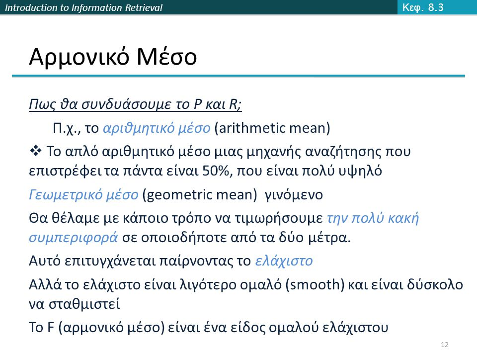 Introduction to Information Retrieval Αρμονικό Μέσο Κεφ.