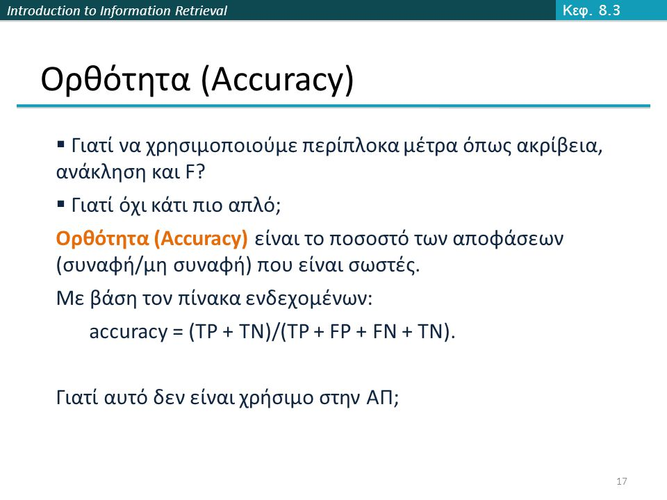 Introduction to Information Retrieval Ορθότητα (Accuracy) Κεφ.