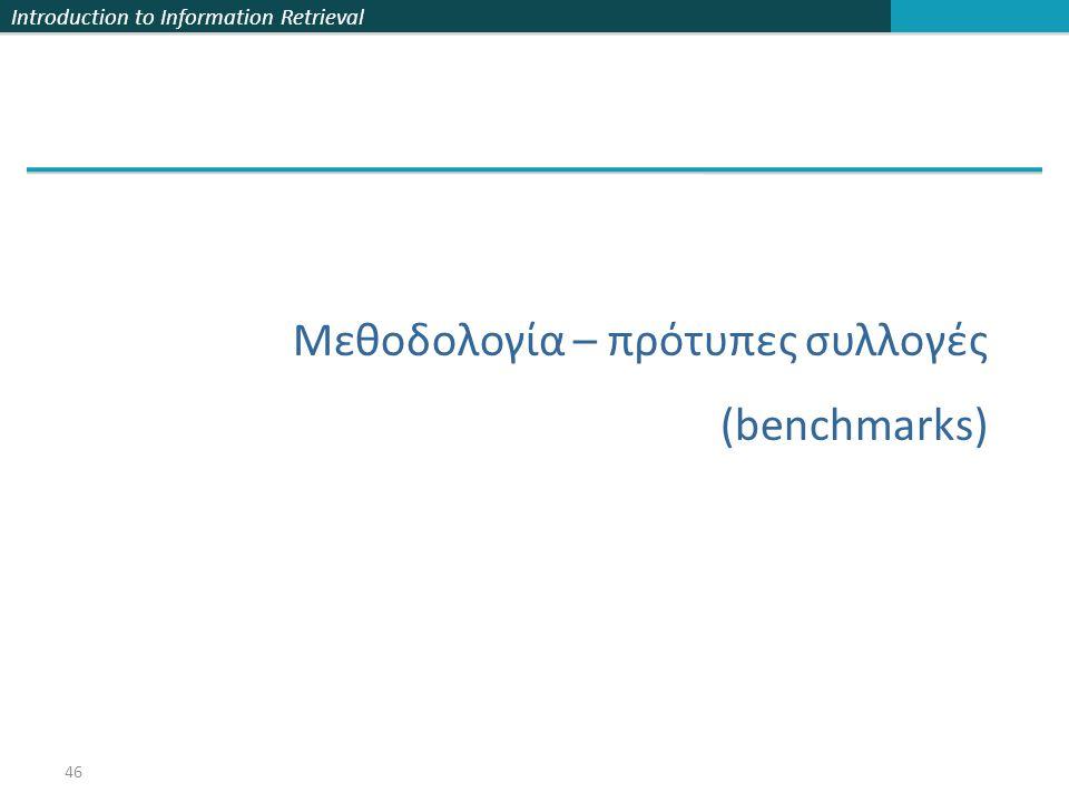 Introduction to Information Retrieval Μεθοδολογία – πρότυπες συλλογές (benchmarks) 46