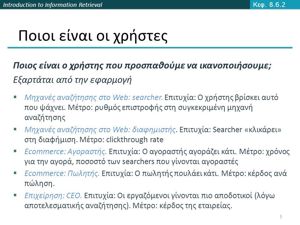 Introduction to Information Retrieval ΤΕΛΟΣ α' μέρους 8 ου Μαθήματος Ερωτήσεις.