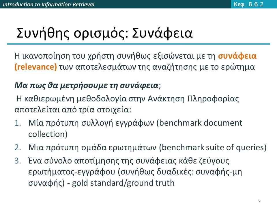 Introduction to Information Retrieval Ορθότητα (Accuracy) Κεφ.