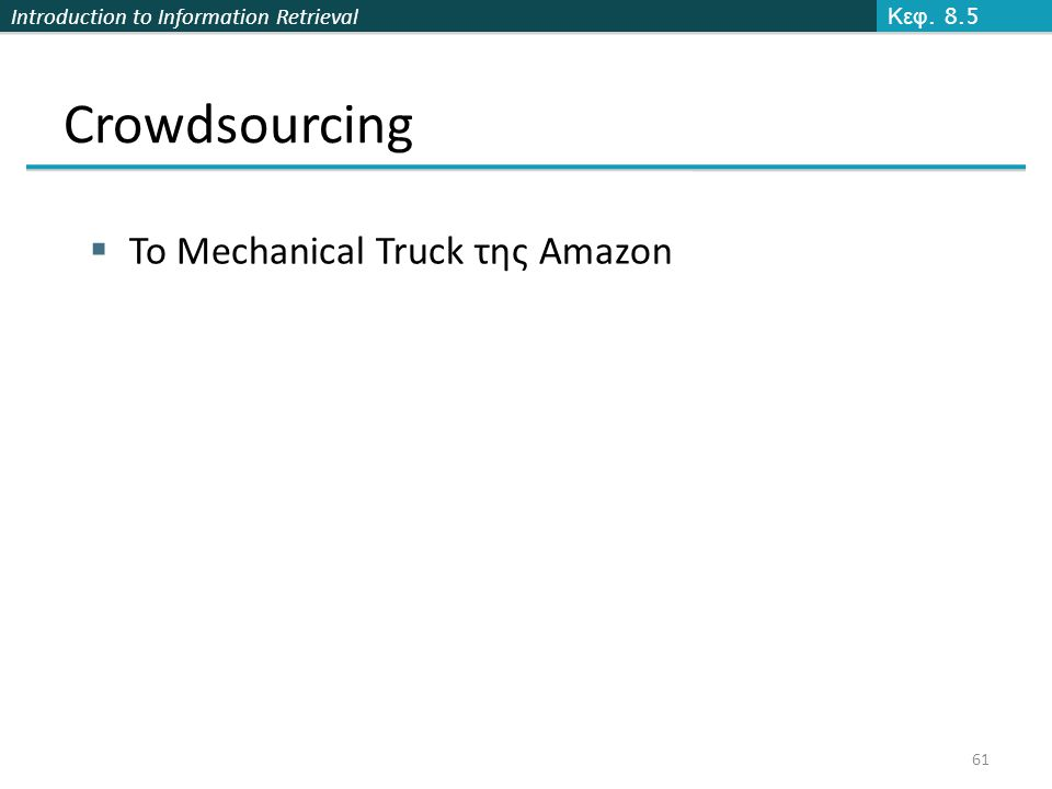Introduction to Information Retrieval 61 Crowdsourcing  To Mechanical Truck της Amazon Κεφ. 8.5