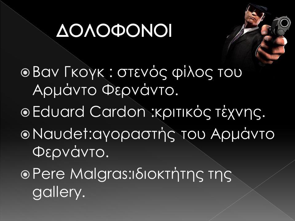  Βαν Γκογκ : στενός φίλος του Αρμάντο Φερνάντο. Eduard Cardon :κριτικός τέχνης.