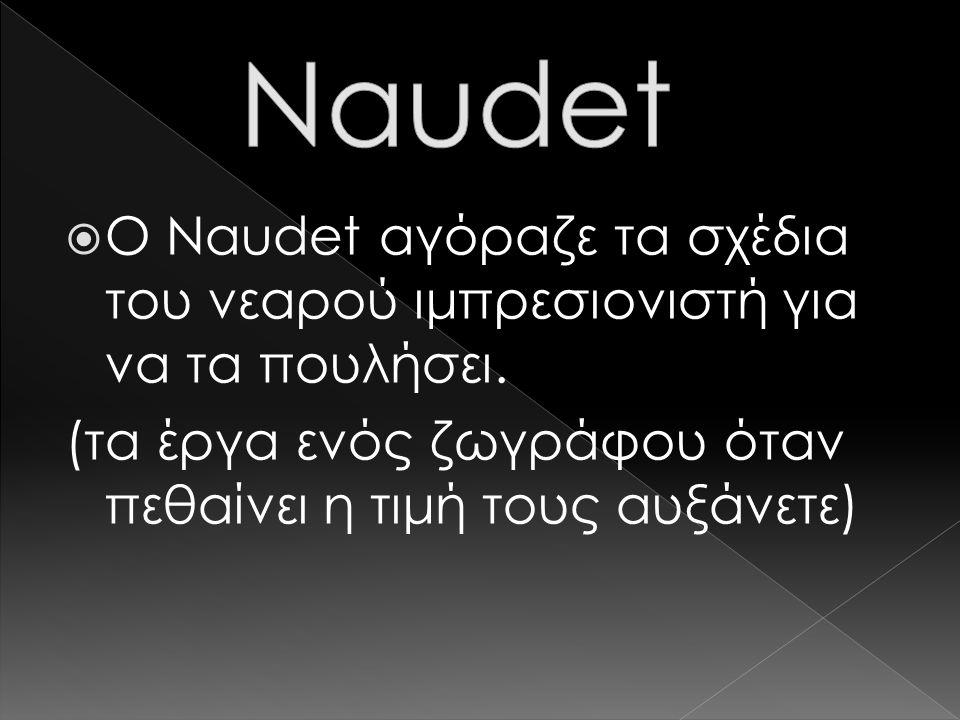  Ο Naudet αγόραζε τα σχέδια του νεαρού ιμπρεσιονιστή για να τα πουλήσει.