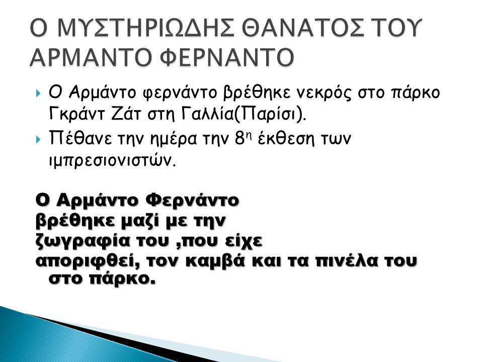 Ανδρέας Παπαλουκάς Σίμος Κατσιάρης Κωνσταντίνος Χρυσοστόμου Χρύσανθος Ιωάννου Γκερασίμ Αλέξανδρος