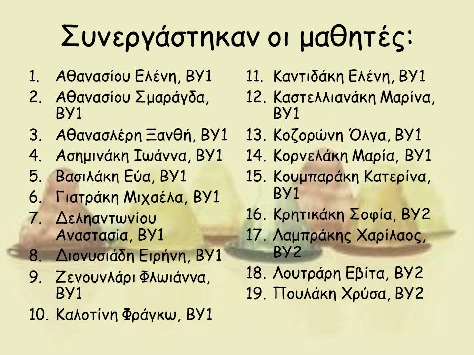 Συνεργάστηκαν οι μαθητές: 1.Αθανασίου Ελένη, ΒΥ1 2.Αθανασίου Σμαράγδα, ΒΥ1 3.Αθανασλέρη Ξανθή, ΒΥ1 4.Ασημινάκη Ιωάννα, ΒΥ1 5.Βασιλάκη Εύα, ΒΥ1 6.Γιατράκη Μιχαέλα, ΒΥ1 7.Δεληαντωνίου Αναστασία, ΒΥ1 8.Διονυσιάδη Ειρήνη, ΒΥ1 9.Ζενουνλάρι Φλωιάννα, ΒΥ1 10.Καλοτίνη Φράγκω, ΒΥ1 11.Καντιδάκη Ελένη, ΒΥ1 12.Καστελλιανάκη Μαρίνα, ΒΥ1 13.Κοζορώνη Όλγα, ΒΥ1 14.Κορνελάκη Μαρία, ΒΥ1 15.Κουμπαράκη Κατερίνα, ΒΥ1 16.Κρητικάκη Σοφία, ΒΥ2 17.Λαμπράκης Χαρίλαος, ΒΥ2 18.Λουτράρη Εβίτα, ΒΥ2 19.Πουλάκη Χρύσα, ΒΥ2