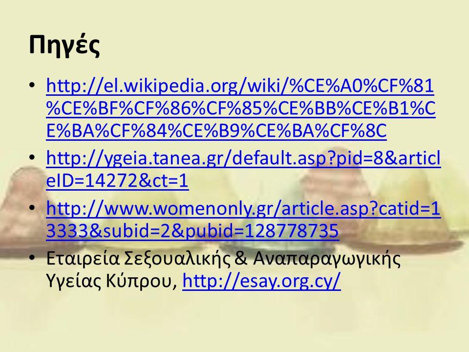 Πηγές • http://el.wikipedia.org/wiki/%CE%A0%CF%81 %CE%BF%CF%86%CF%85%CE%BB%CE%B1%C E%BA%CF%84%CE%B9%CE%BA%CF%8C http://el.wikipedia.org/wiki/%CE%A0%CF
