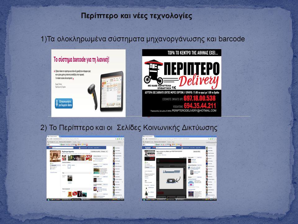 1)Τα ολοκληρωμένα σύστηματα μηχανοργάνωσης και barcode 2) Το Περίπτερο και οι Σελίδες Κοινωνικής Δικτύωσης
