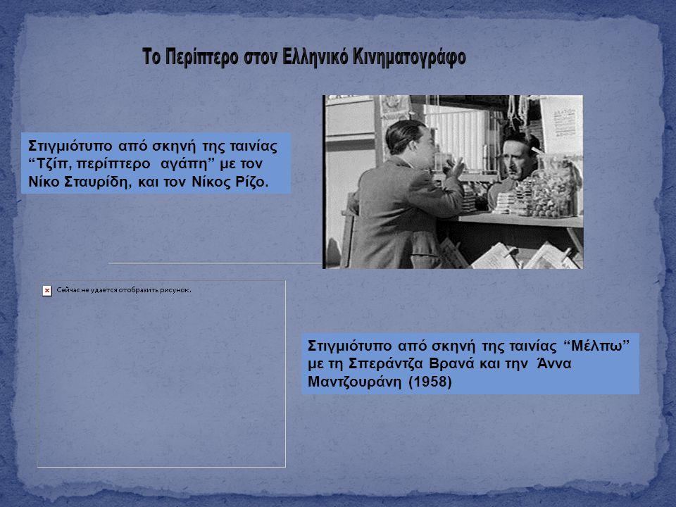 """Στιγμιότυπο από σκηνή της ταινίας """"Tζίπ, περίπτερο αγάπη"""" με τον Νίκο Σταυρίδη, και τον Νίκος Ρίζο. Στιγμιότυπο από σκηνή της ταινίας """"Μέλπω"""" με τη Σπ"""