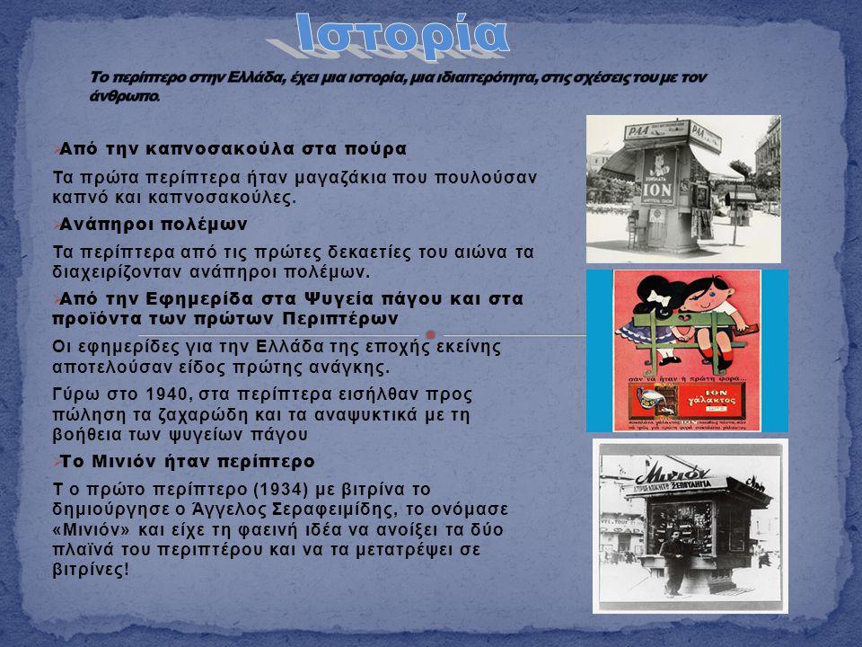  Από την καπνοσακούλα στα πούρα Τα πρώτα περίπτερα ήταν μαγαζάκια που πουλούσαν καπνό και καπνοσακούλες.  Ανάπηροι πολέμων Τα περίπτερα από τις πρώτ